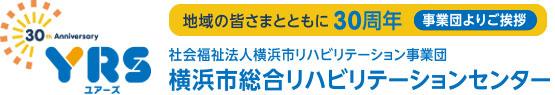 YRS ユアーズ 社会福祉法人横浜市リハビリテーション事業団 横浜市総合リハビリテーションセンター