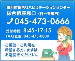 リハセンター総合相談窓口 月曜日から金曜日…045−473-0666(受付時間 8時45分から17時15分まで)